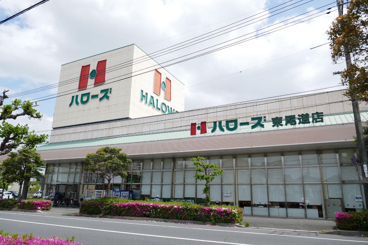 ハローズ東尾道店