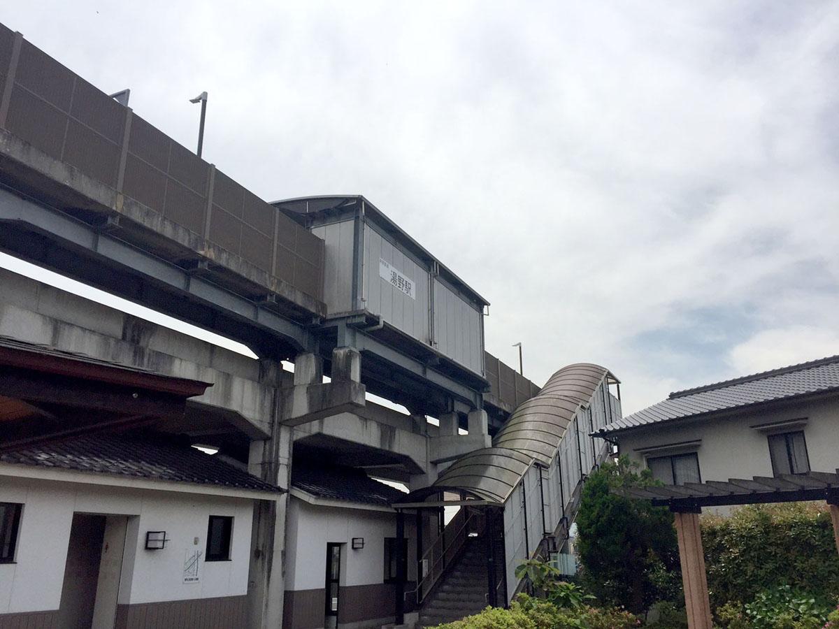 井原線「湯野」駅