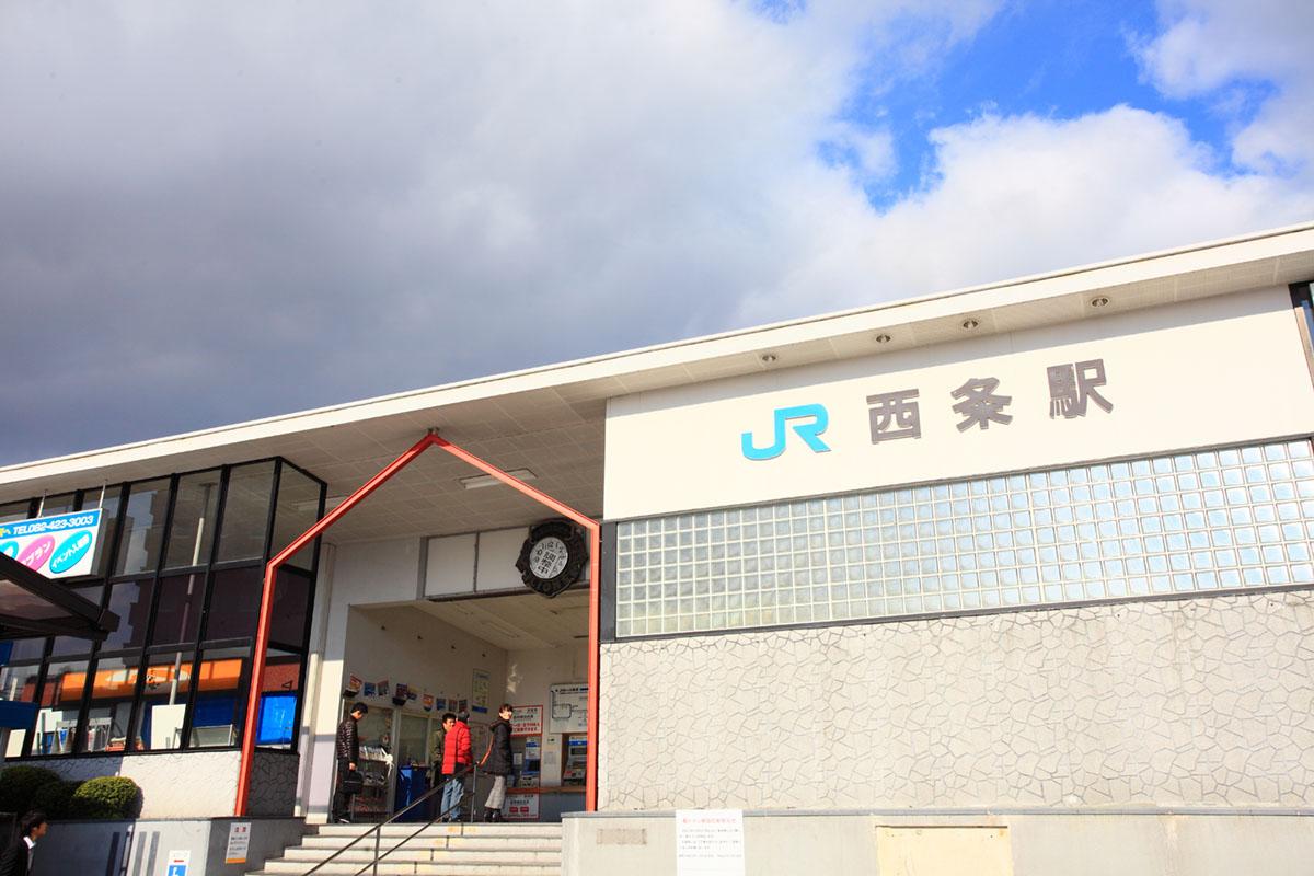 JR「西条」駅