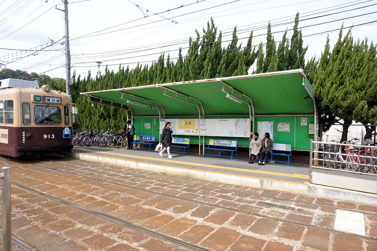 広電「江波駅」