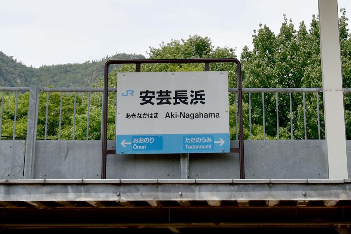 JR 安芸長浜駅