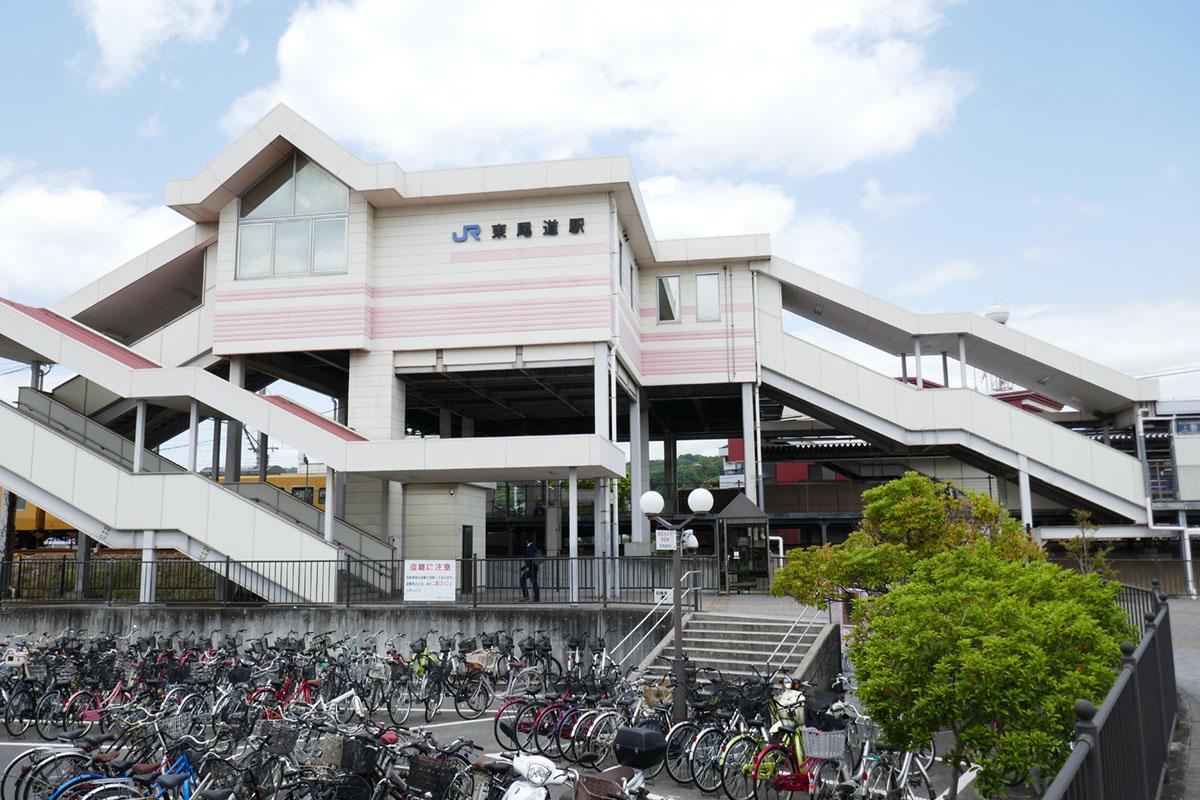 JR 東尾道駅