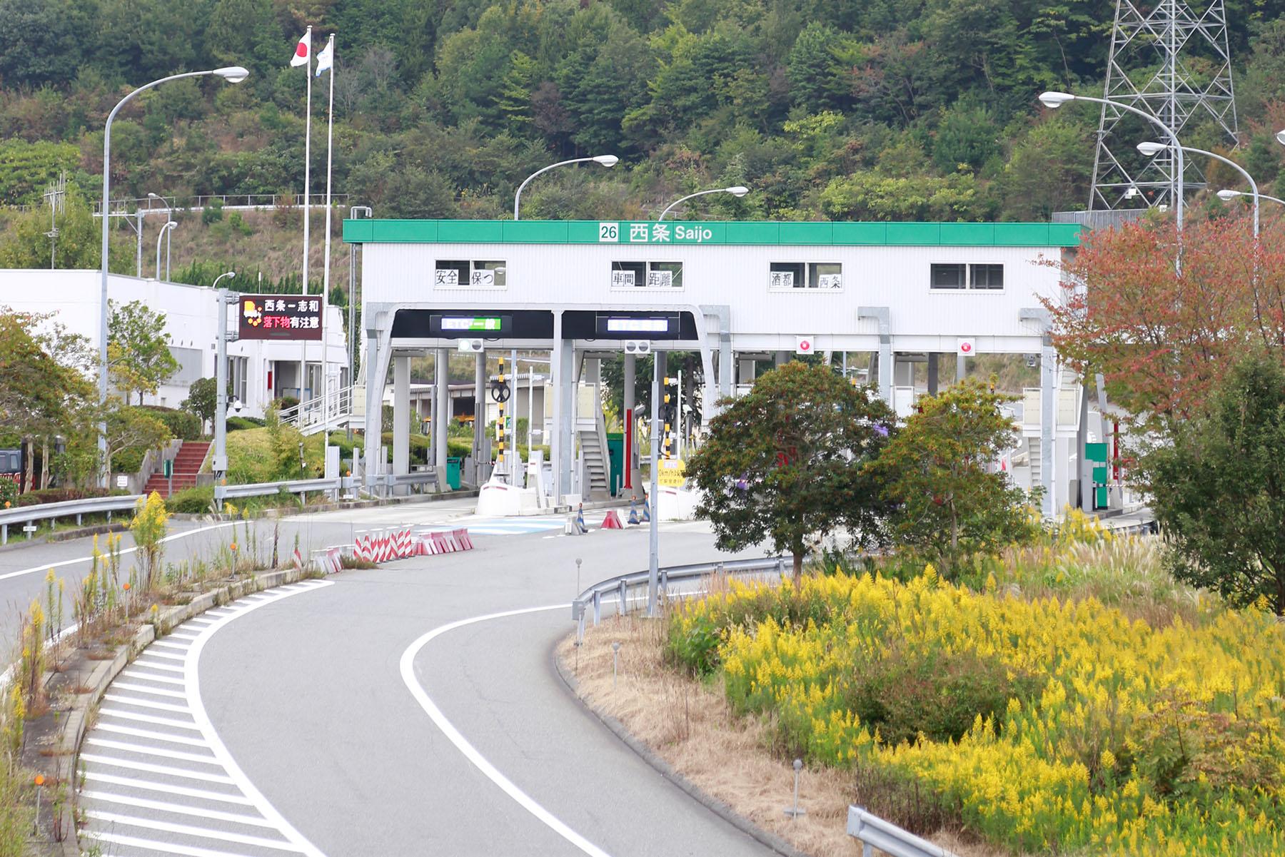 西条 IC が約7分で、広島方面へのアクセスにも便利