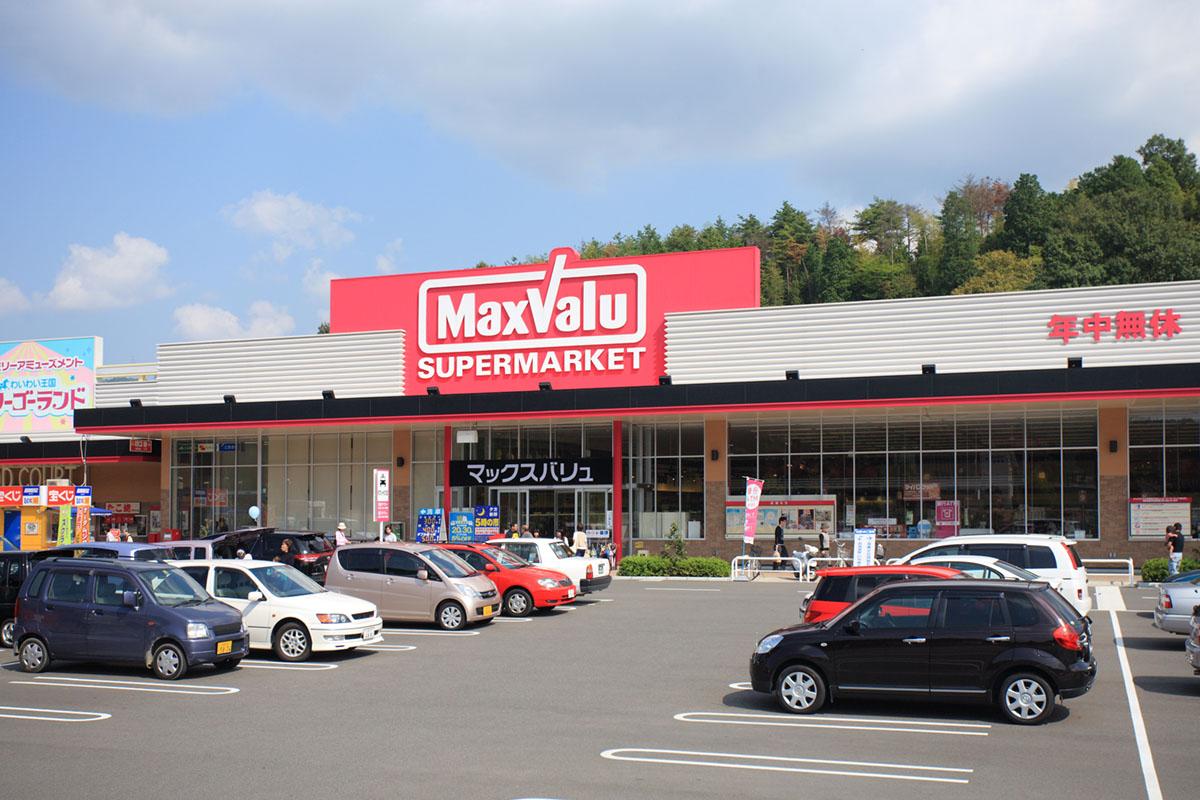 マックスバリュ高屋店