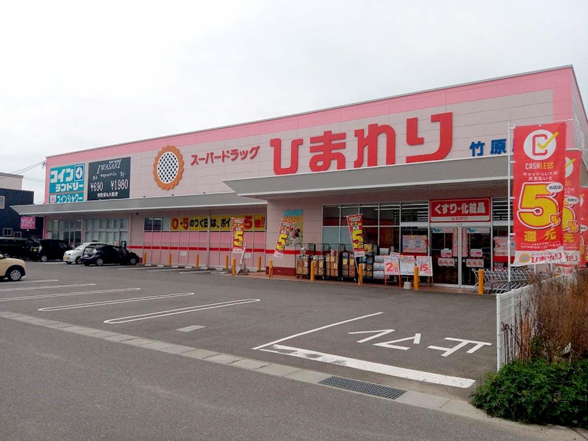 スーパードラッグひまわり竹原店