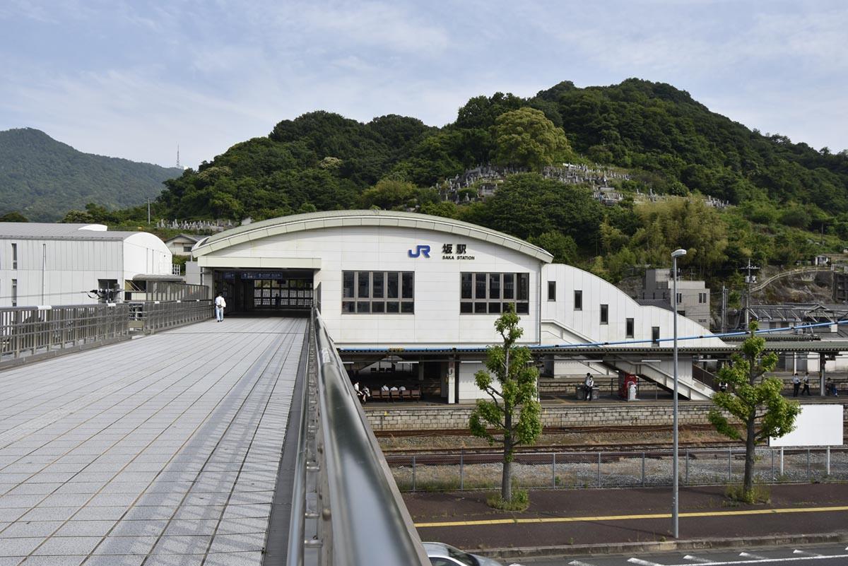 徒歩3分のJR坂駅