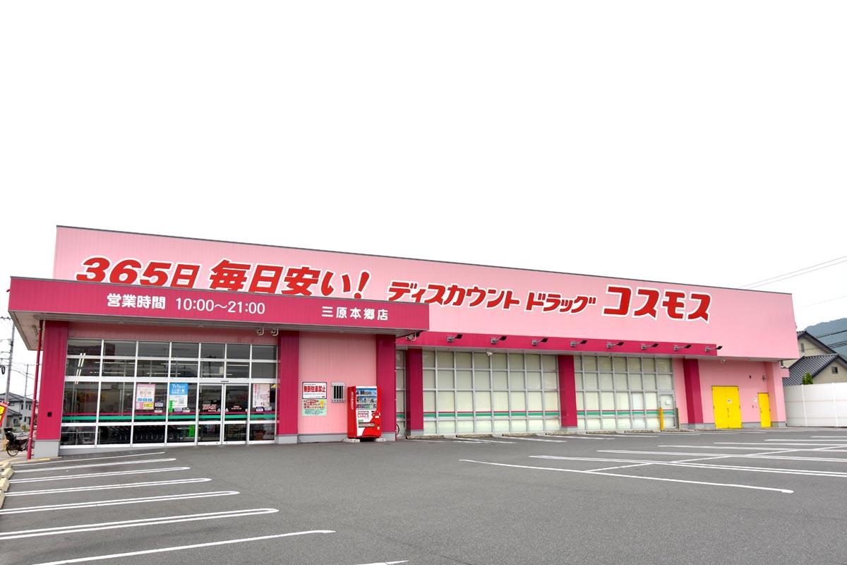 ドラッグコスモス 三原本郷店