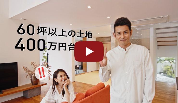 ライフタウン桜坂「理想のおうちには、環境も大切」篇