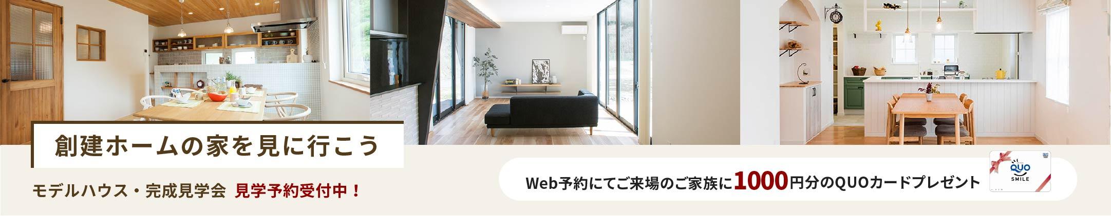 モデルハウス&分譲住宅見学会開催中!