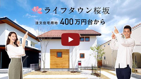 【公式】創建ホーム仙台 TVCM 「行ってみよう!ライフタウン桜坂」篇 30秒